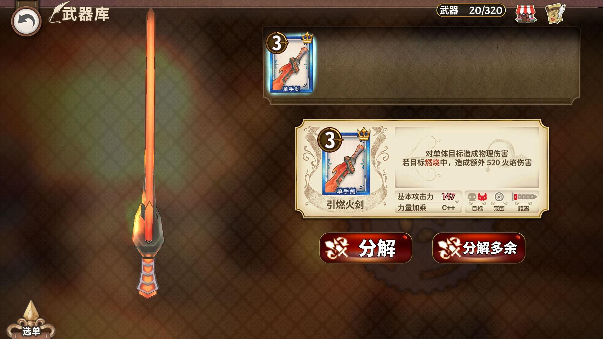 完售物语引燃火剑厉不厉害 引燃火剑玩法及属性一览