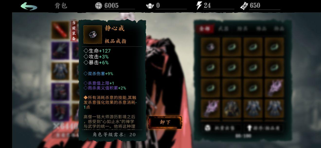 影之刃3杀意吸血流怎么玩 杀意吸血流玩法及装备搭配详解