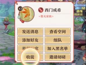 狐妖小红娘手游师徒系统详解 狐妖小红娘收徒拜师攻略