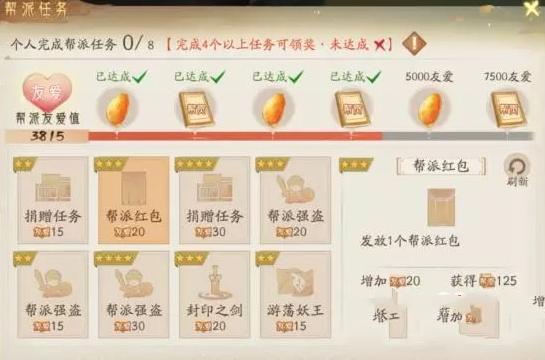 轩辕剑龙舞云山日常任务完成顺序介绍