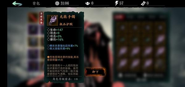 影之刃3攻略大全 武器装备、物品收集及流派玩法汇总