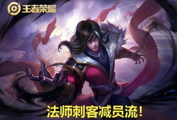 王者模拟战吃鸡阵容分享 法师大招流配司马懿玩法详解