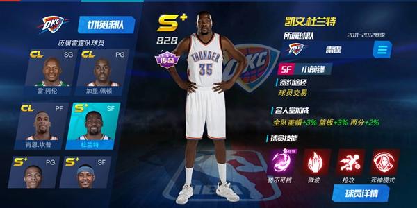 NBA篮球大师雷霆勇士杜兰特组合介绍 雷霆勇士杜兰特全面对比
