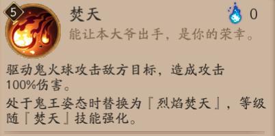 阴阳师SP鬼王酒吞童子技能机制详解 技能释放及特殊效果汇总