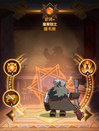 <b>剑与远征吟皇家铳士角色介绍 皇家铳士怎么样</b>