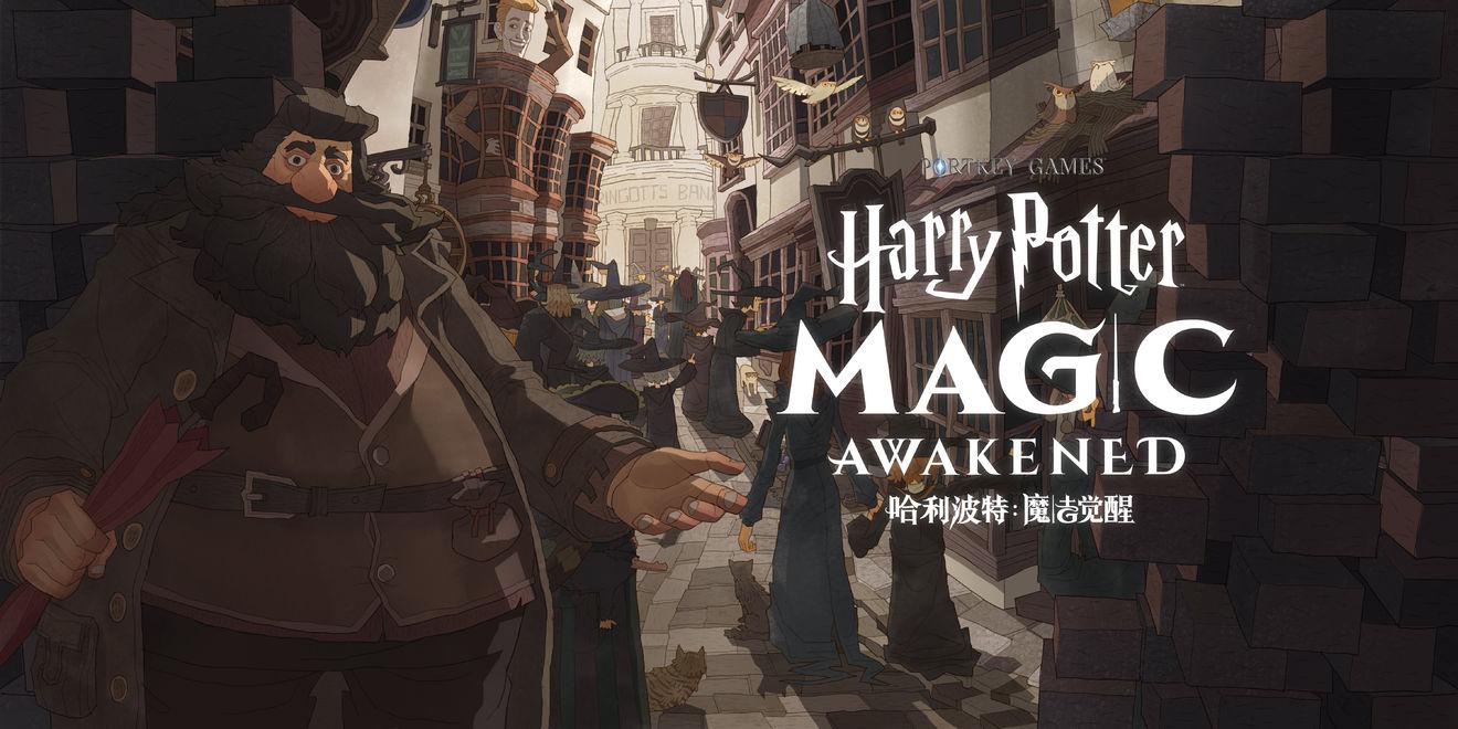 <b>哈利波特好不好玩 魔法觉醒游戏评测</b>
