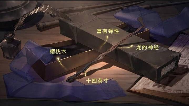 哈利波特手游魔杖档案大全 魔法觉醒魔杖木材及杖芯一览