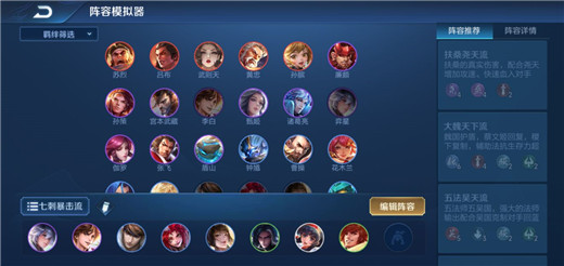 王者模拟战七刺暴击流阵容怎么搭配 七刺暴击流阵容玩法