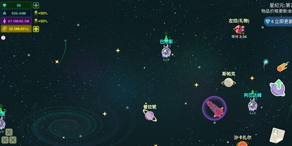 星空浪人新手玩法介绍 新手运营讲解