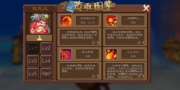 莽荒英雄录纪九火玩法攻略 纪九火打法介绍