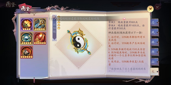 长安幻世绘火系阵容装备推荐 火系阵容装备详解