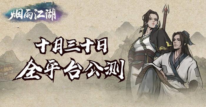 <b>烟雨江湖月清心功有什么招式 月清心功招式效果展示</b>
