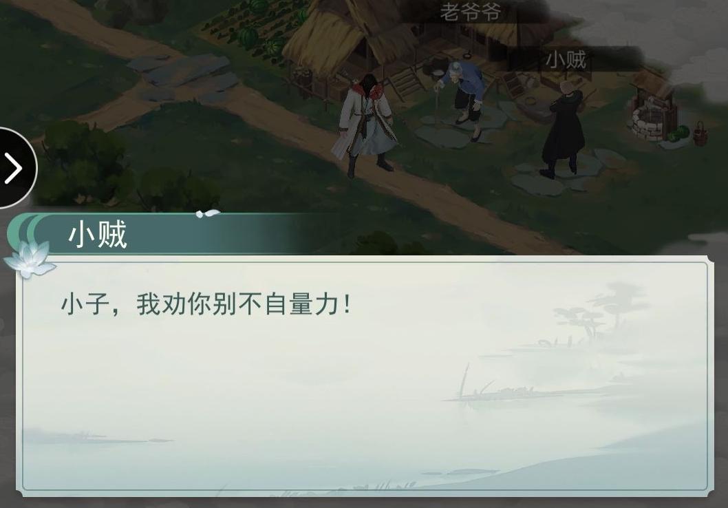 江湖悠悠侠道攻略大全 全图文章节流程攻略汇总