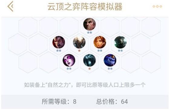 LOL云顶之弈上分阵容推荐 护卫阵容玩法详解