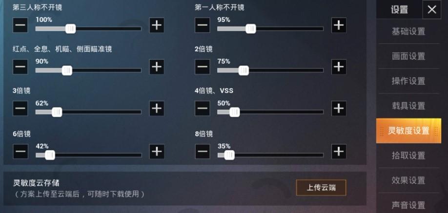 和平精英最新版本游戏设置改动及使用攻略