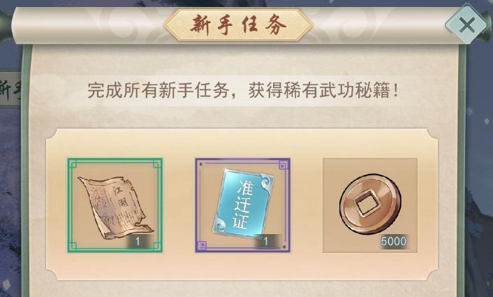 江湖悠悠七侠系统攻略大全 七侠系统玩法汇总