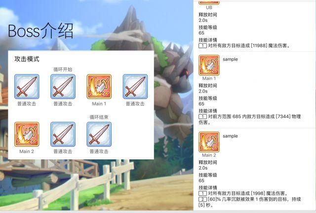 公主连结断崖遗迹BOSS低配阵容推荐及通关流程详解