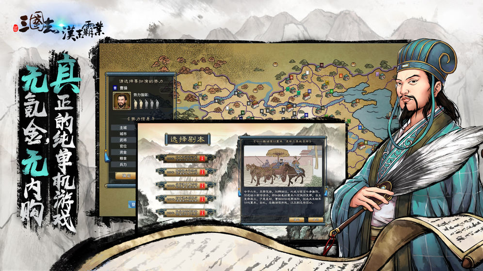 三国志汉末霸业一骑白马走天下——骑兵能力最全解析(下)
