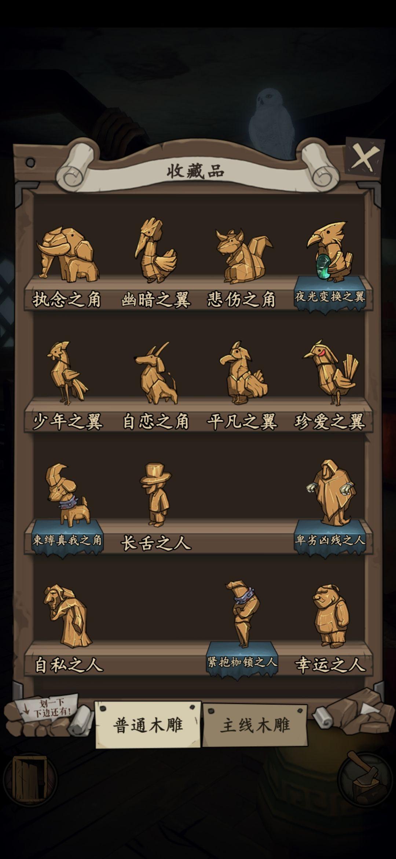 猫头鹰和灯塔木雕攻略 猫头鹰和灯塔减少木雕重复率方法