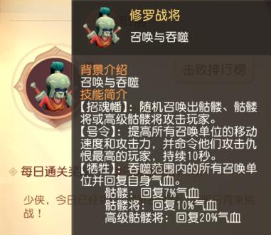 梦幻西游三维版雁塔地宫第9层修罗战将怎么打