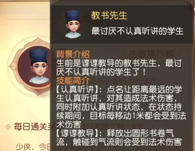 梦幻西游三维版雁塔地宫第8层教书先生怎么打