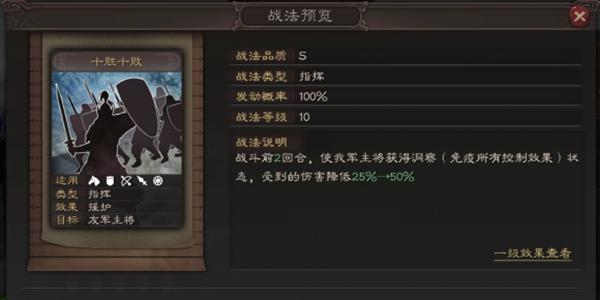 三国志战略版s2赛季郭嘉阵容搭配方法 s2郭嘉阵容选择推荐[多图]图片2