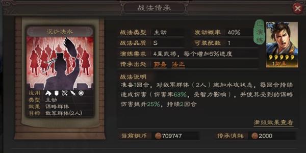 三国志战略版s2赛季郭嘉阵容搭配方法 s2郭嘉阵容选择推荐[多图]图片3