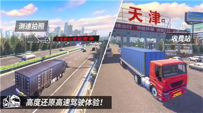 中国卡车之星游戏