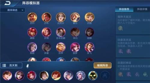 王者荣耀王者模拟战s1赛季尧天刺阵容教学 新版尧天刺玩法分享