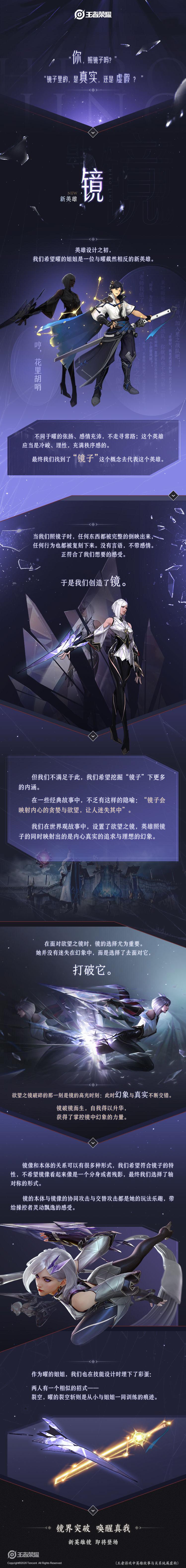 王者荣耀新英雄镜技能详细介绍 王者荣耀新英雄镜即将正式上线