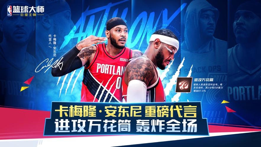 NBA篮球大师巨星王朝