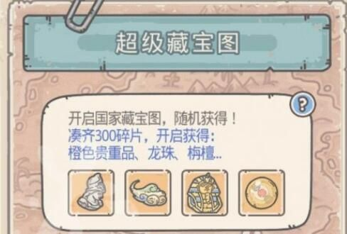 How to get fragments of the strongest snail super treasure map