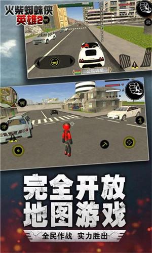 火柴蜘蛛侠英雄2中文版