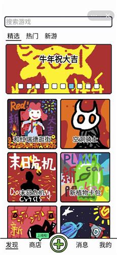 创游编辑器中文版