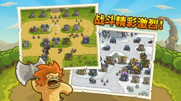 王国保卫战1中文版