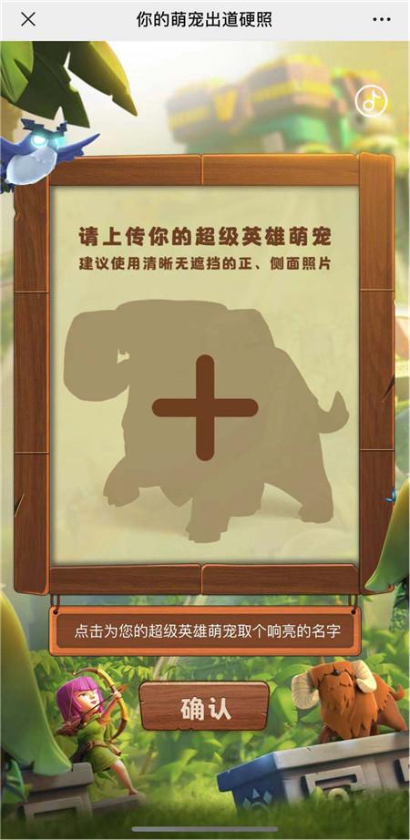 部落冲突宠物主题海报曝光:战宠相伴 人人是英雄