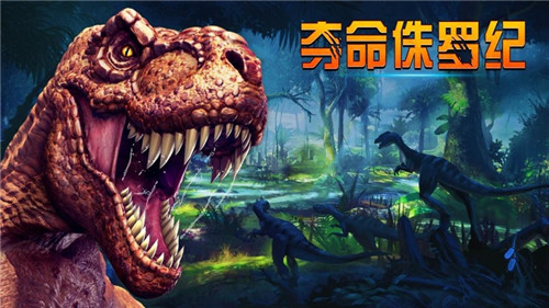 夺命侏罗纪中文版