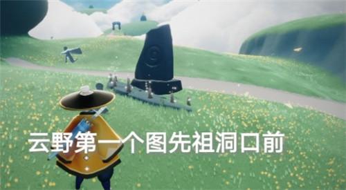 光遇蝴蝶平原神坛冥想在什么位置