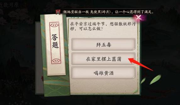 阴阳师端午节想驱散妖邪污秽可以怎么做问题答案分享