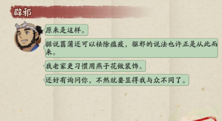 阴阳师在平安京过端午节问题答案分享