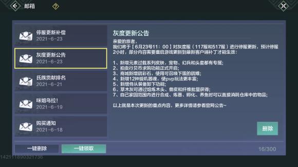 妄想山海6.23更新公告分享