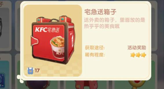 摩尔庄园肯德基KFC联动奖励一览