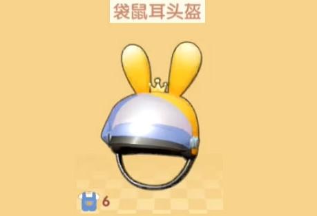 摩尔庄园手游袋鼠耳头盔获取途径介绍