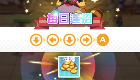 小浣熊百将传每日连招9.7分享
