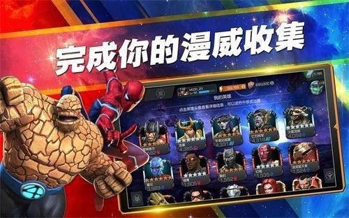 漫威超级争霸战果盘版截图