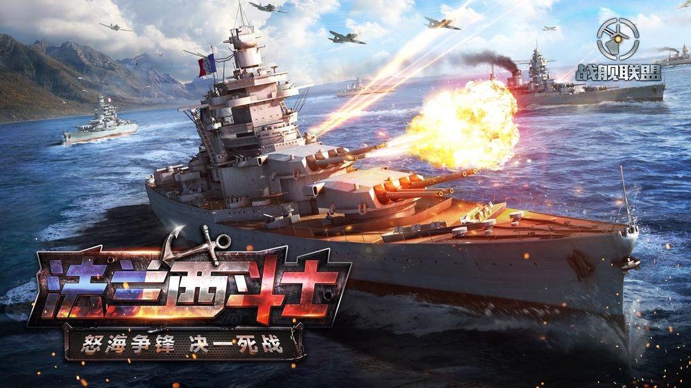 战舰联盟截图