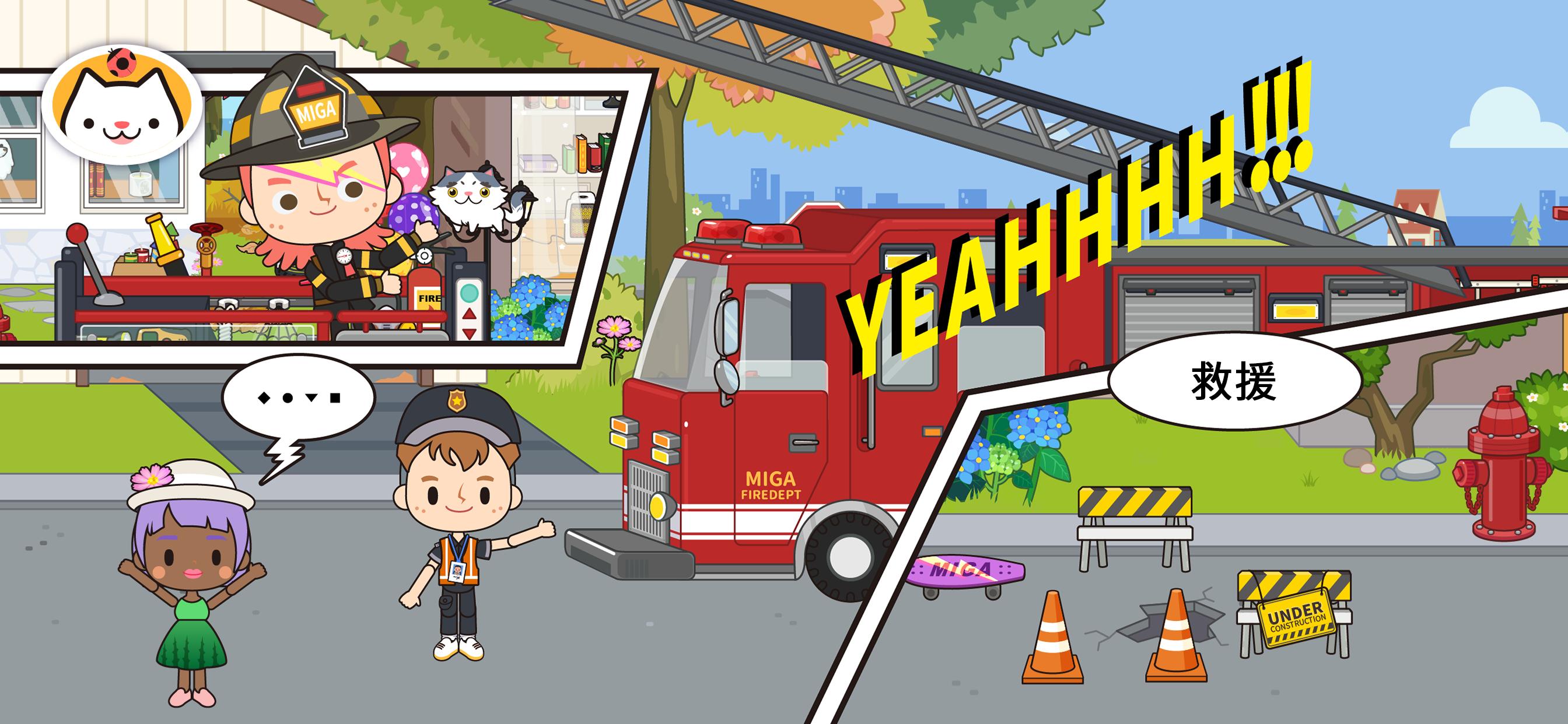 米加小镇消防局截图