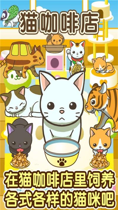 小猫仔咖啡店截图