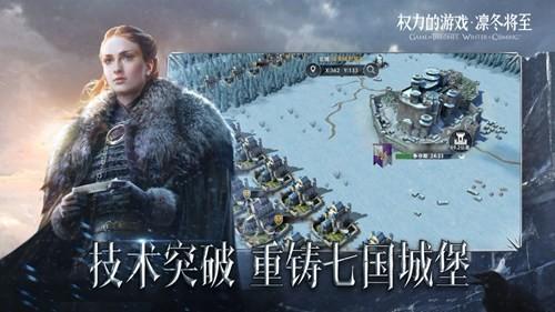 权力的游戏凛冬将至截图