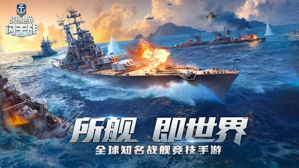 战舰世界闪击战截图